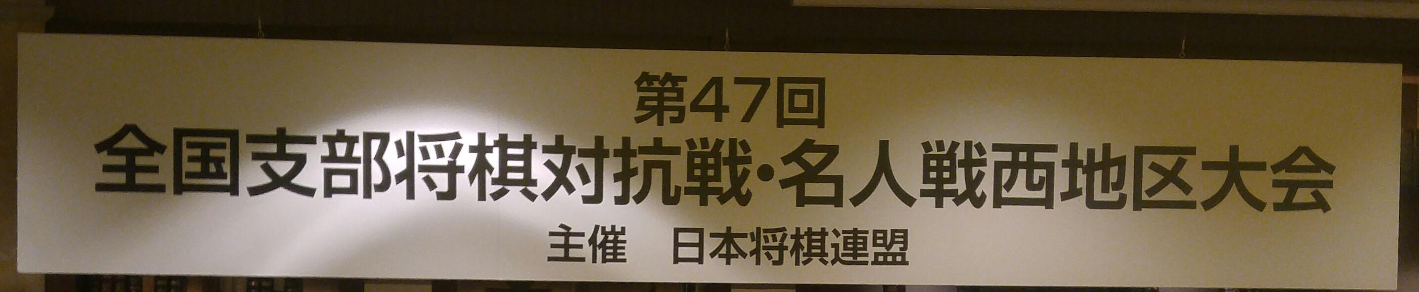 第47回支部名人戦西地区大会の出場記