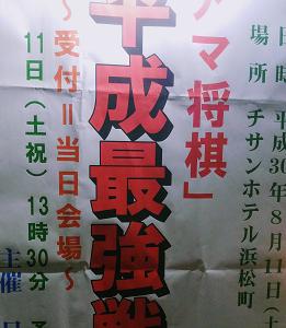 平成最強戦=東京(2018年度)の出場記