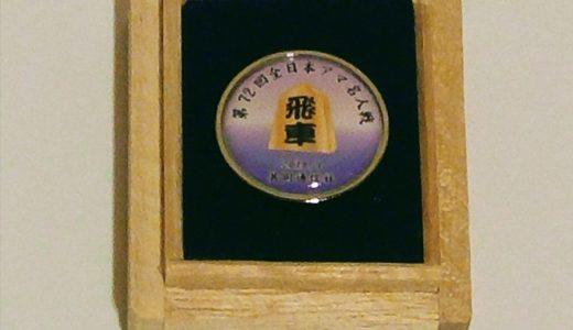 第72回全日本アマチュア将棋名人戦の出場記