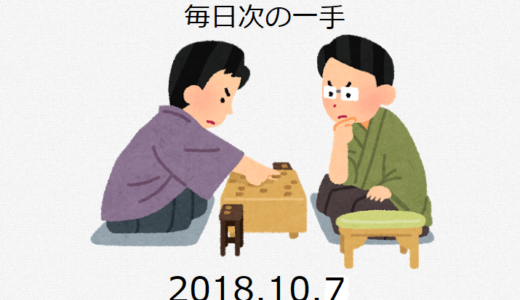 毎日次の一手(2018.10.7)