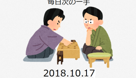 毎日次の一手(2018.10.17)