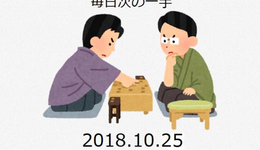 毎日次の一手(2018.10.25)