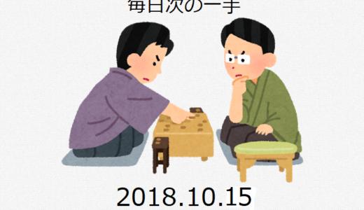 毎日次の一手(2018.10.15)