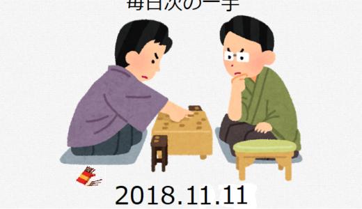 毎日次の一手(2018.11.11)