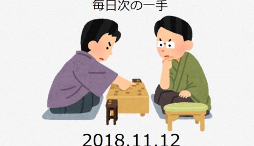 毎日次の一手(2018.11.12)