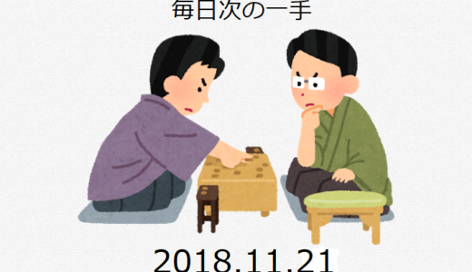 毎日次の一手(2018.11.21)