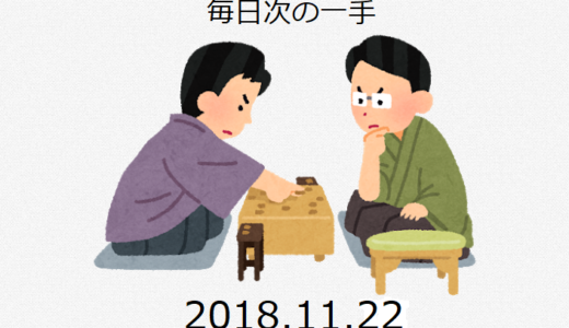 毎日次の一手(2018.11.22)