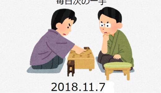 毎日次の一手(2018.11.7)