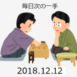 毎日次の一手(2018.12.12)