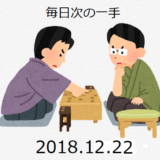 毎日次の一手(2018.12.22)
