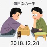 毎日次の一手(2018.12.28)