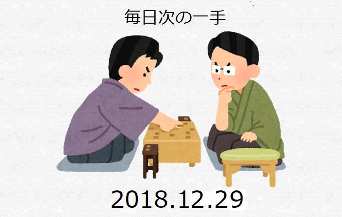 毎日次の一手(2018.12.29)