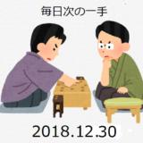 毎日次の一手(2018.12.30)