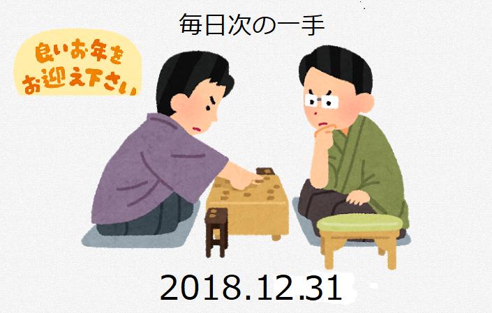 毎日次の一手(2018.12.31)