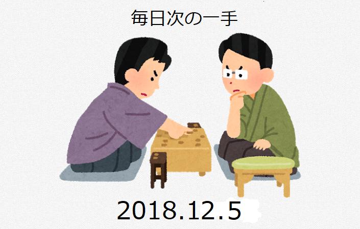 毎日次の一手(2018.12.5)