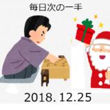 毎日次の一手(2018.12.25)