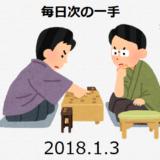 毎日次の一手(2019.1.3)