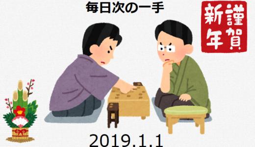 毎日次の一手(2019.1.1)