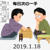 毎日次の一手(2019.1.18)