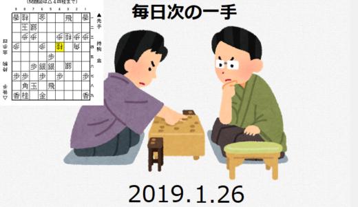 毎日次の一手(2019.1.26)