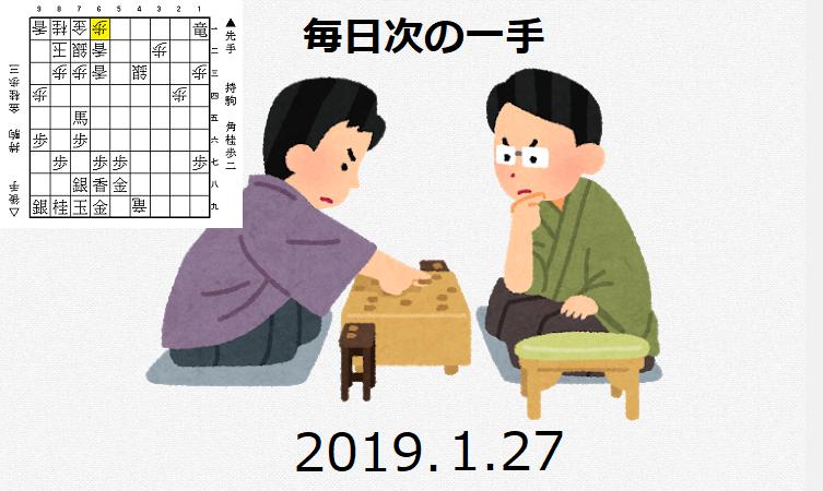 毎日次の一手(2019.01.27)