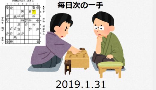 毎日次の一手(2019.1.31)
