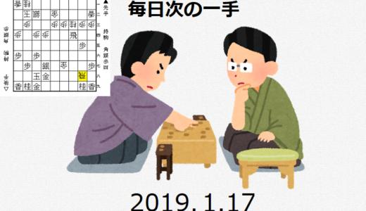 毎日次の一手(2019.1.17)