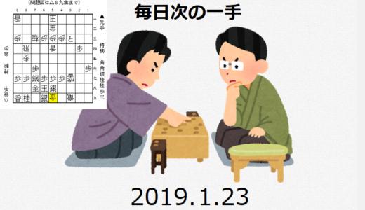 毎日次の一手(2019.1.23)