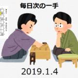 毎日次の一手(2019.1.4)