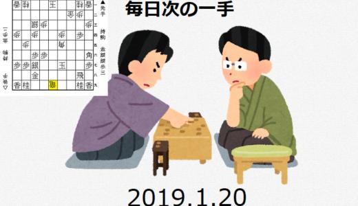 毎日次の一手(2019.1.20)