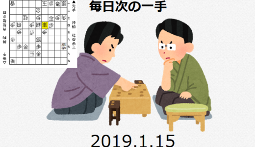 毎日次の一手(2019.1.15)