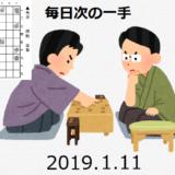 毎日次の一手(2019.1.11)