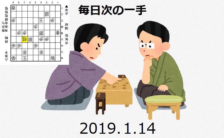 毎日次の一手(2019.1.14)