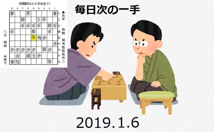 毎日次の一手(2019.1.6)