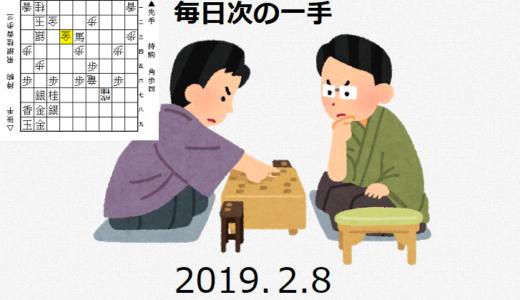 毎日次の一手(2019.2.8)