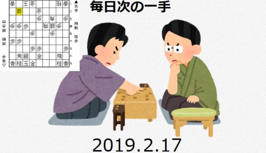 毎日次の一手(2019.2.17)
