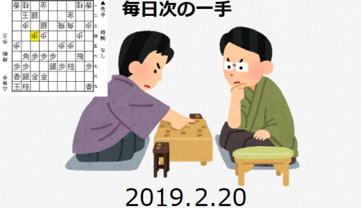 毎日次の一手(2019.2.20)