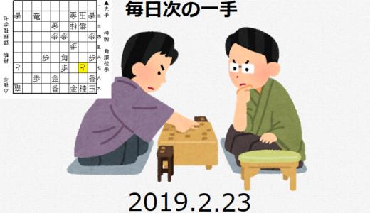 毎日次の一手(2019.2.23)