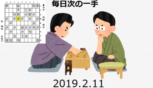 毎日次の一手(2019.2.11)