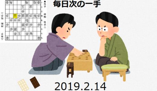毎日次の一手(2019.2.14)