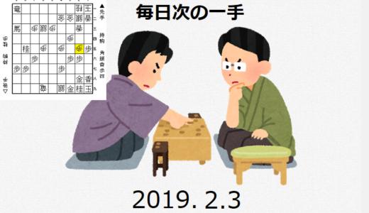 毎日次の一手(2019.2.3)