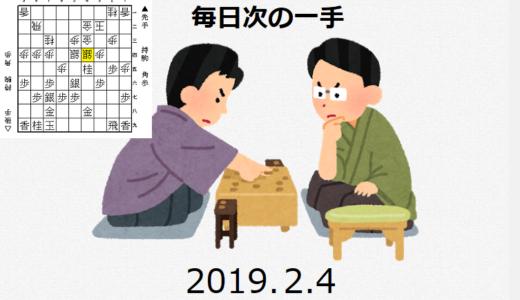 毎日次の一手(2019.2.4)