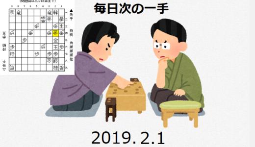 毎日次の一手(2019.2.1)
