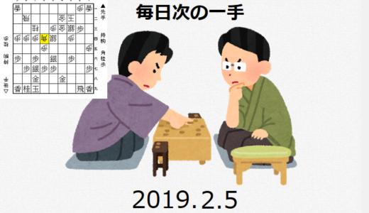毎日次の一手(2019.2.5)