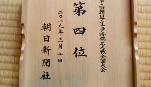 第42回朝日アマチュア将棋名人戦の出場記