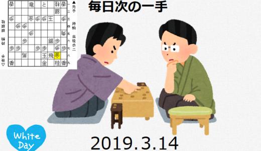 毎日次の一手(2019.3.14)