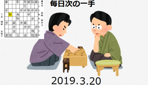 毎日次の一手(2019.3.20)