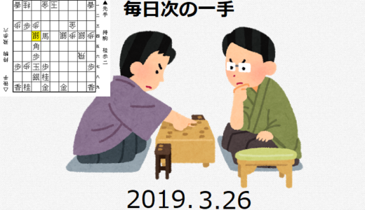 毎日次の一手(2019.3.26)
