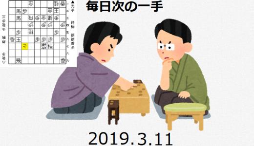 毎日次の一手(2019.3.11)