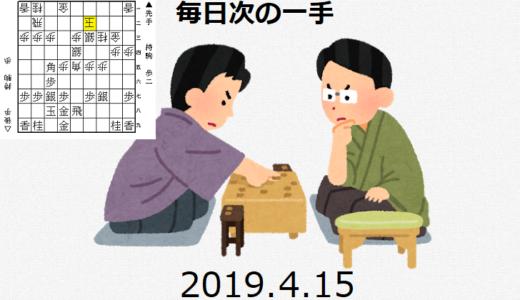 毎日次の一手(2019.4.15)